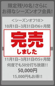 料金表_シーズンオフ3