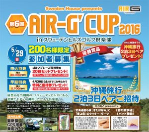 air-gcup2016_01