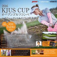 2016 KJUS CUP オープンゴルフコンペパンフレット画像1