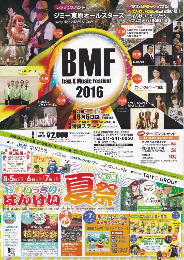 BMFの画像1