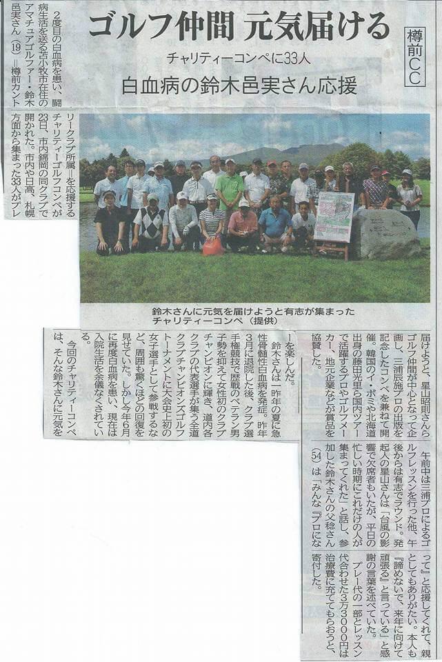 新聞の画像