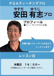 安田プロ画像