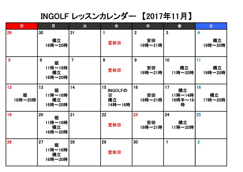 INGOLFレッスンカレンダー2017年11月2