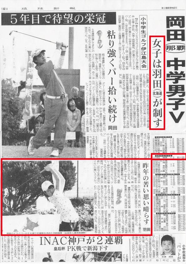 羽田瑞季さんの新聞画像