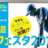 北海道ゴルフフェスタ2017の画像
