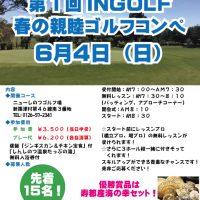 第1回INGOLF親睦ゴルフコンペ募集チラシ