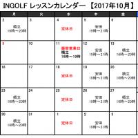 INGOLFレッスンカレンダー2017年10月