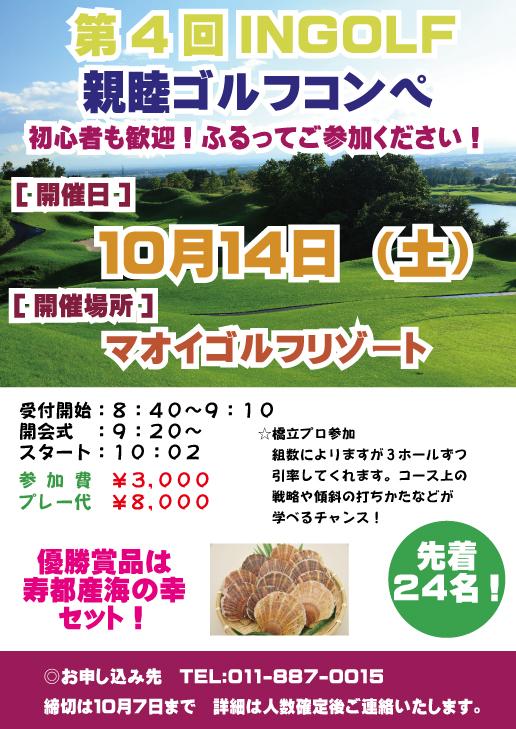 第4回INGOLF親睦ゴルフコンペ募集チラシ