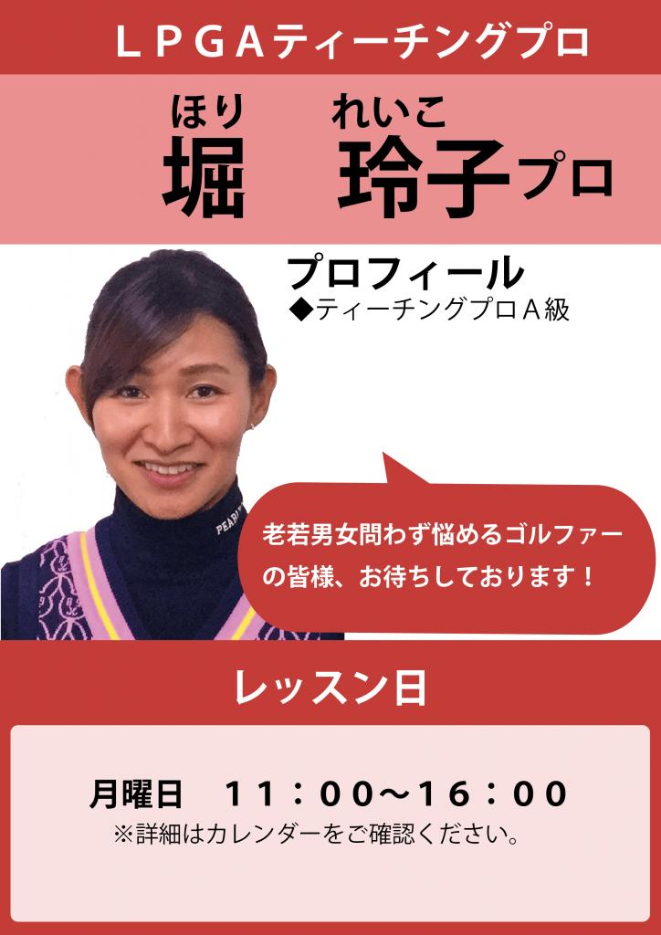 堀玲子プロ紹介