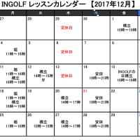 INGOLFレッスンカレンダー2017年12月2