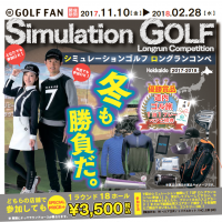 GOLFFAN「シミュレーションゴルフ ロングランコンペ」