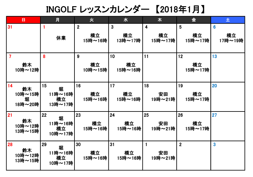 INGOLFレッスンカレンダー2018年1月