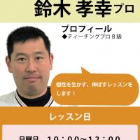 鈴木孝幸プロ
