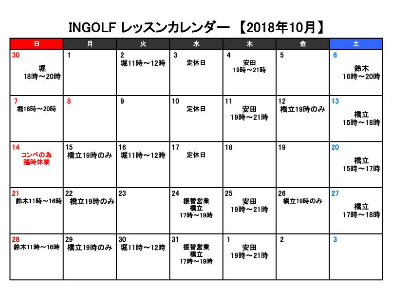 INGOLFレッスンカレンダー2018年10月3