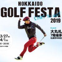 北海道ゴルフフェスタ