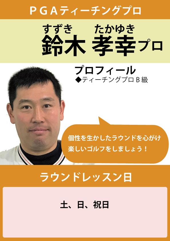 鈴木プロのラウンドレッスン