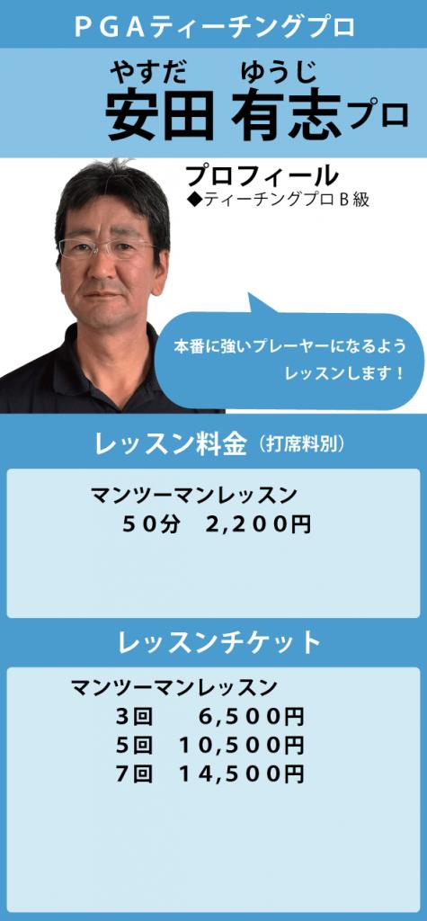 201910以降_安田プロ