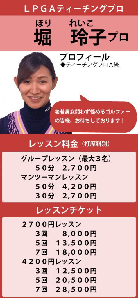 201910以降_堀プロ