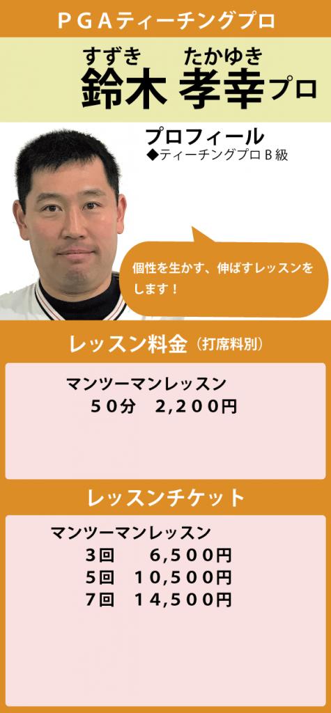 201910以降_鈴木プロ-